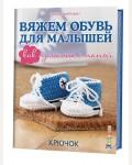 Фортман Л. Вяжем обувь для малышей. Как у мамы с папой. Craftclub