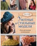 Юмико А. Уютные и стильные модели для вязания спицами. Коллекция рукоделия