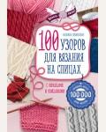Свеженцева Н. 100 узоров для вязания на спицах. Вязать легко