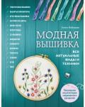 Имбирева Е. Модная вышивка. Все актуальные виды и техники. Популярная энциклопедия современного рукоделия