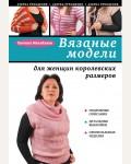Михайлина Е. Вязаные модели для женщин королевских размеров. Азбука рукоделия