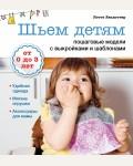 Янсдоттир Л. Шьем детям. Пошаговые модели с выкройками и шаблонами. + выкройки. Рукоделие с выкройками и шаблонами