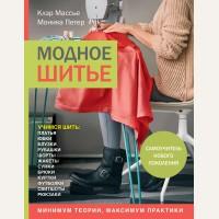 Массье К. Петер М. Модное шитье. Самоучитель нового поколения. Handmade. Самоучители нового поколения