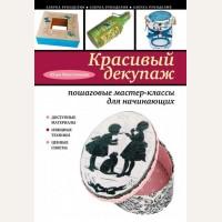 Моргуновская Ю. Красивый декупаж: пошаговые мастер-классы для начинающих. Азбука рукоделия