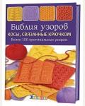 Зюпневски А. Библия узоров. Косы, связанные крючком. Более 100 оригинальных узоров. Craftclub