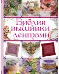 Библия вышивки лентами. Библия рукоделия