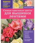 Невзгодина Л. Самые красивые цветы для вышивки лентами. Мастерская рукодельницы (книги с выкройками и шаблонами)