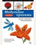 Зайцева А. Модульное оригами: цветы и букашки своими руками. Азбука рукоделия