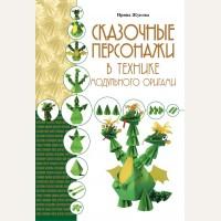 Жукова И. Сказочные персонажи в технике модульного оригами. Азбука рукоделия