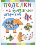 Петрова О. Поделки из бумажных шариков. Веселый мастер класс