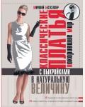 Альм С. Классические платья, покорившие мир. Книга с выкройками в натуральную величину