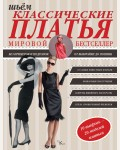 Альм С. Шьем классические платья. От выкройки до пошива