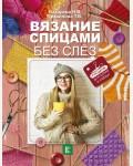 Бахарева Н. Вязание спицами без слёз. Рукоделие для дома и семьи
