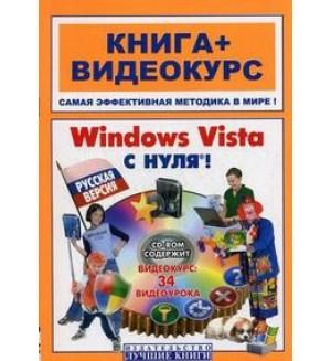Анохин А. Windows Vista с нуля. Русская версия: книга + видеокурс + CD-ROM. Книга + Видеокурс