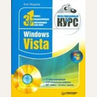 Мединов О. Windows Vista. Мультимедийный курс + DVD.