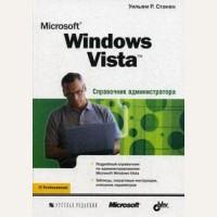 Станек Р. Microsoft Windows Vista. Справочник администратора.