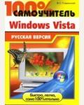 Пташинский В. 100% самоучитель Windows Vista.