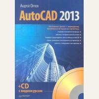 Орлов А. AutoCAD 2013. + CD с видеокурсом.