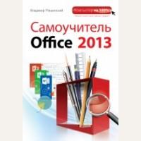 Пташинский В. Самоучитель Office 2013. Компьютер на 100%