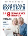 Леонов В. Осваиваем ноутбук за 8 простых шагов. Самоучитель для пожилых. Компьютер - это просто