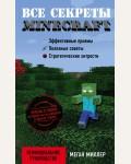 Миллер М. Все секреты Minecraft. Minecraft