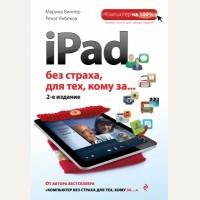 Виннер М. Янбеков Р. iPad без страха для тех, кому за... Компьютер на 100%