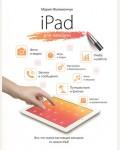 Филимончук М. iPad для женщин. Все, что нужно настоящей женщине от своего iPad! Компьютер на 100%