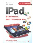 Виннер М. iPad без страха для тех, кому за… Компьютер на 100%