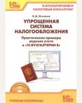 Ильюков В. Упрощенная система налогообложения. Практические примеры ведения учета в
