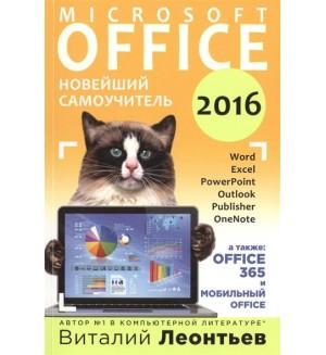 Леонтьев В. Office 2016.Новейший самоучитель. Компьютерные книги Виталия Леонтьева