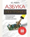 Ревич Ю. Азбука электроники. Информатика