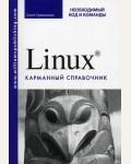 Граннеман С. Linux. Карманный справочник.