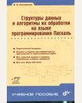 Касторнова В. Структуры данных и алгоритмы их обработки на языке программирования Паскаль. Учебное пособие