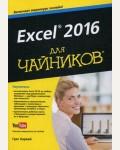 Харвей Г. Excel 2016 для