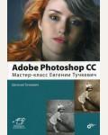 Тучкевич Е. Adobe Photoshop CC. Мастер-класс Евгении Тучкевич.