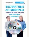 Виннер М. Бесплатные антивирусы и защита компьютера для любимых родителей+ DVD. Компьютер на 100%