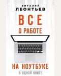 Леонтьев В. Все о работе на ноутбуке в одной книге. Компьютерные книги Виталия Леонтьева