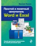 Леонов В. Простой и понятный самоучитель Word и Excel. Компьютерный покет