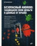 Колисниченко Д. Безопасный Android. Защищаем свои деньги и данные от кражи. Руководство