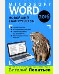 Леонтьев В. Microsoft Word 2016. Новейший самоучитель. Компьютерные книги Виталия Леонтьева