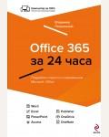 Пташинский В. Office 365 за 24 часа. Компьютер на 100%