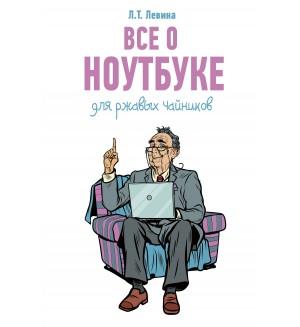 Левина Л. Все о ноутбуке для ржавых чайников. Компьютер на пальцах