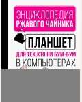 Левина Л. Планшет для тех, кто ни бум-бум в компьютерах. Энциклопедия ржавого чайника