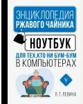 Левина Л. Ноутбук для тех, кто ни бум-бум в компьютерах. Энциклопедия ржавого чайника