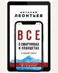Леонтьев В. Все о смартфонах и планшетах в одной книге. Компьютерные книги Виталия Леонтьева