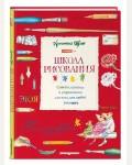 Трэн К. Школа рисования. Советы, приемы и упражнения для всех, кто любит рисовать. Классическая библиотека художника