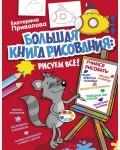 Привалова Е. Большая книга рисования: рисуем всё! Я учусь рисовать!