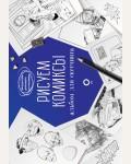 Феоктистов Д. Рисуем комиксы. Альбом для скетчинга. Искусство рисовать на коленке
