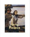 Сысоев В. Виктор Иванов. Белый город,2002г, 64 стр