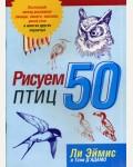 Эймис Л. Рисуем 50 птиц. (мягкий переплет)